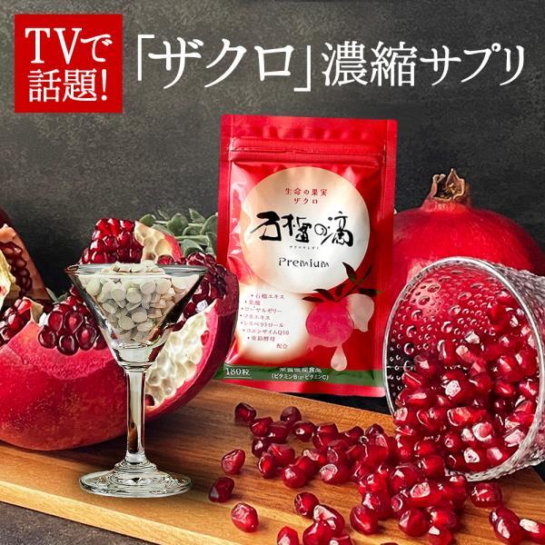 妊活 サプリメント ザクロ エラグ酸 葉酸 マカ 亜鉛 ビタミンC  ビタミンB12 栄養機能食品 送料無料 石榴の滴(ザクロのしずく) 男  男性 zakuroya