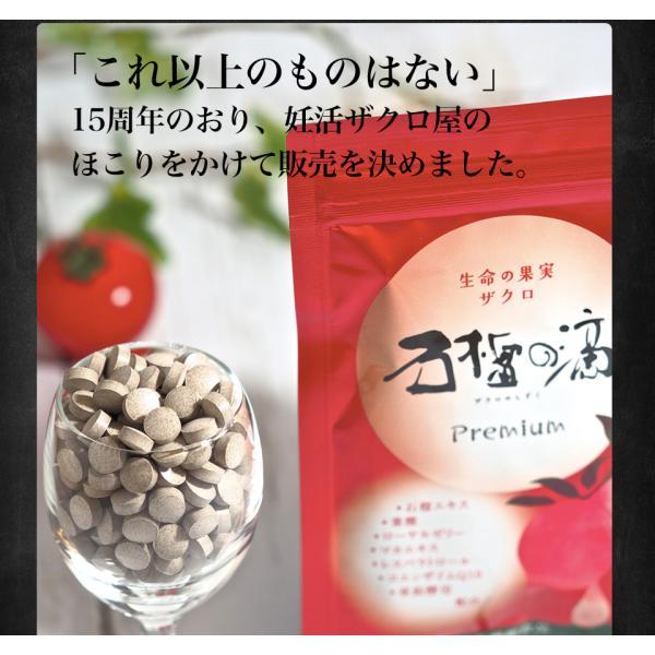 妊活 サプリメント ザクロ エラグ酸 葉酸 マカ 亜鉛 ビタミンC  ビタミンB12 栄養機能食品 送料無料 石榴の滴(ザクロのしずく) 男  男性 zakuroya 11