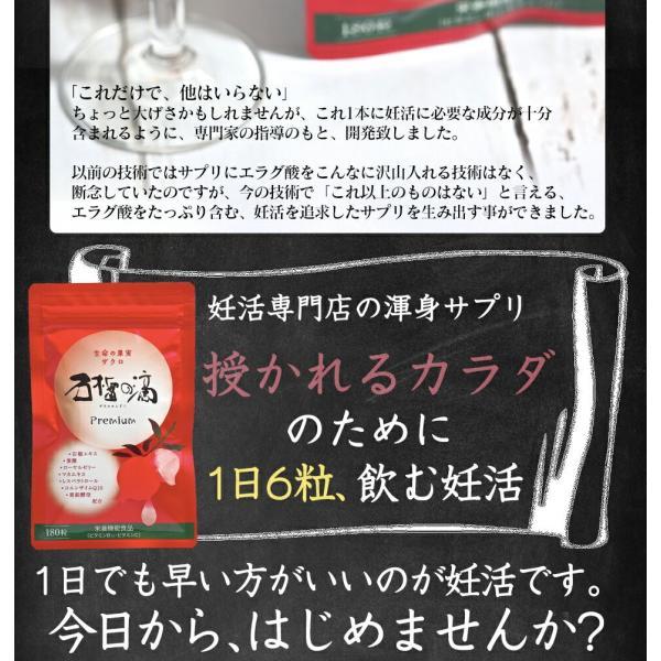 妊活 サプリメント ザクロ エラグ酸 葉酸 マカ 亜鉛 ビタミンC  ビタミンB12 栄養機能食品 送料無料 石榴の滴(ザクロのしずく) 男  男性 zakuroya 12