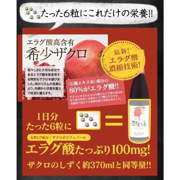 妊活 サプリメント ザクロ エラグ酸 葉酸 マカ 亜鉛 ビタミンC  ビタミンB12 栄養機能食品 送料無料 石榴の滴(ザクロのしずく) 男  男性 zakuroya 13