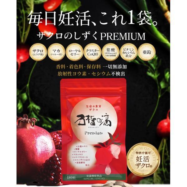 妊活 サプリメント ザクロ エラグ酸 葉酸 マカ 亜鉛 ビタミンC  ビタミンB12 栄養機能食品 送料無料 石榴の滴(ザクロのしずく) 男  男性 zakuroya 05