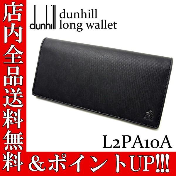 68a281d88682 ポイント7倍 送料無料 ダンヒル dunhill 長財布 財布 メンズ ブランド 財布 ウィンザー L2PA10A ...