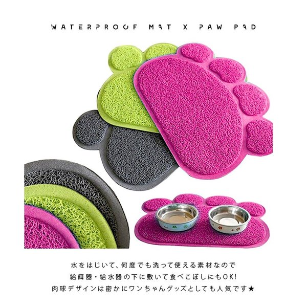 ペットフードマット ねこグッズ ペット用品 猫用品 食べこぼし 滑り止め 清潔 掃除 トイレマット 食事用 肉球 魚 フィッシュ 餌 猫砂 ねこ|zakzak|02