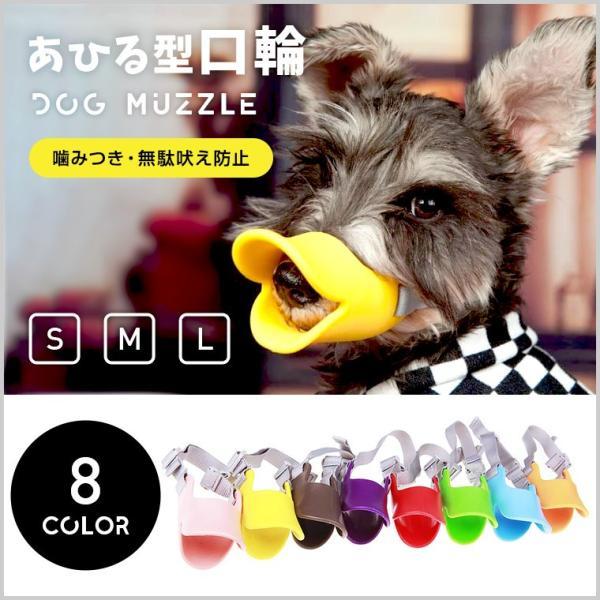 ペット 犬 超人気 吠えを防ぐ ペット用品 便利 出かけ 激安 全7色 犬アクセサリー ファッション 雑貨|zakzak