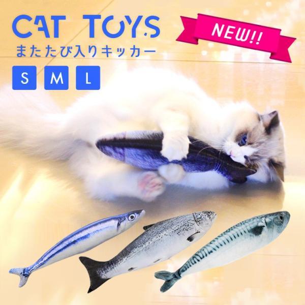 猫 おもちゃ ペット用品 ネコ 猫用品 蹴りぐるみ 魚 キッカー リアル またたび 人形 抱き枕 ぬいぐるみ 柔らかい 猫おもちゃ 可愛い 激安 zakzak