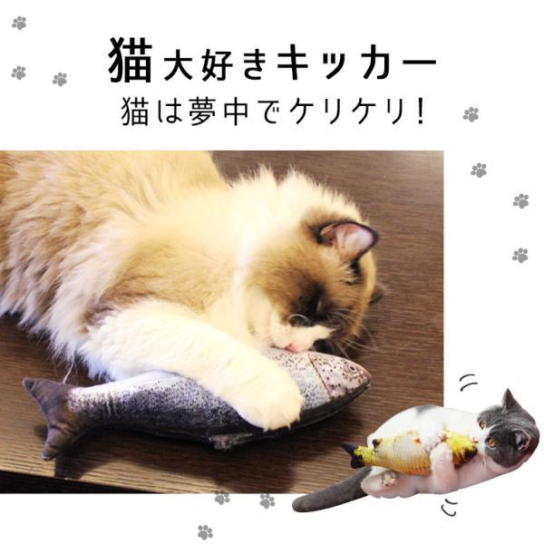 猫 おもちゃ ペット用品 ネコ 猫用品 蹴りぐるみ 魚 キッカー リアル またたび 人形 抱き枕 ぬいぐるみ 柔らかい 猫おもちゃ 可愛い 激安 zakzak 02