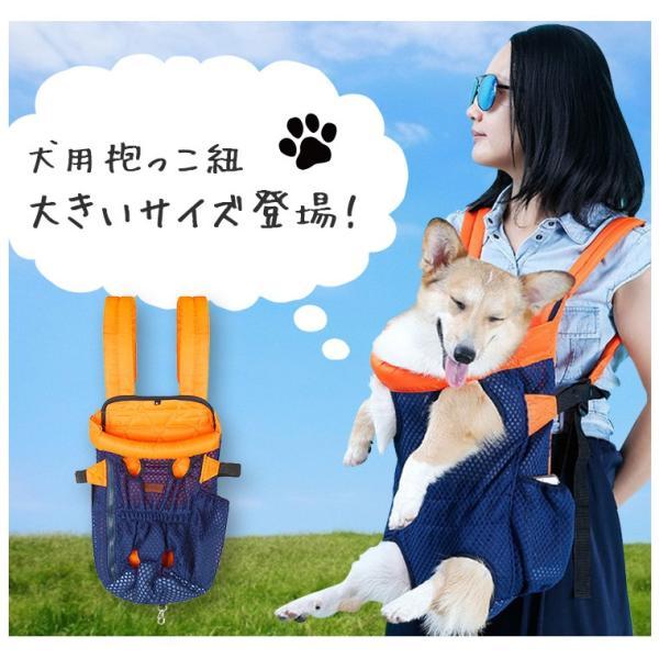 抱っこ紐 犬用 ペット リュックサック キャリーバッグ 抱っこにおんぶ ドッググッズ スリング バッグ リュックサック メッシュ ネコ 犬 抱っこ 小型犬 中型犬|zakzak|02