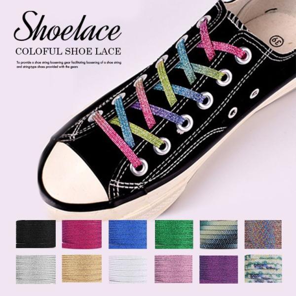 靴ひも 靴紐 レディースファッション カラフル キラキラ かわいい 人気 新作 送料無料 ファッション おしゃれ 8V17
