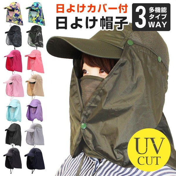 帽子UVランニング夏用日焼けUPF50+スポーツネックガードUVカットマスク日焼け防止男女兼用紫外線対策花粉対策防水ジョギングガ