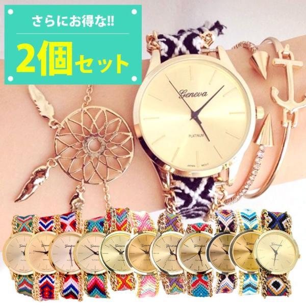 2本セット ミサンガ ウォッチ 腕時計  ブレスレット かわいい レディース ボヘミアン zakzak
