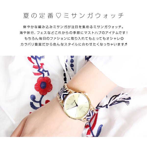 2本セット ミサンガ ウォッチ 腕時計  ブレスレット かわいい レディース ボヘミアン zakzak 03
