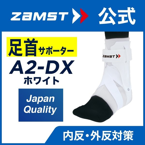 限定商品 ザムスト A2-DX ホワイト ZAMST 足首 足首用 サポーター ハードサポート|zamst