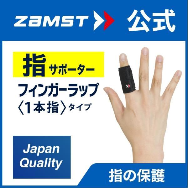 ザムスト フィンガーラップ(1本指) ZAMST 指 指用 サポーター フィット|zamst