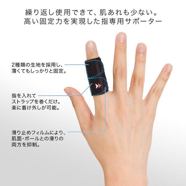 ザムスト フィンガーラップ(1本指) ZAMST 指 指用 サポーター フィット|zamst|03