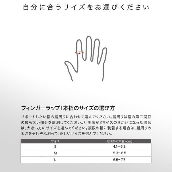 ザムスト フィンガーラップ(1本指) ZAMST 指 指用 サポーター フィット|zamst|06