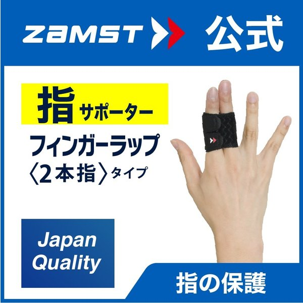 ザムスト フィンガーラップ(2本指) ZAMST 指 指用 サポーター フィット|zamst