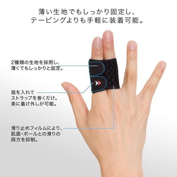 ザムスト フィンガーラップ(2本指) ZAMST 指 指用 サポーター フィット|zamst|03