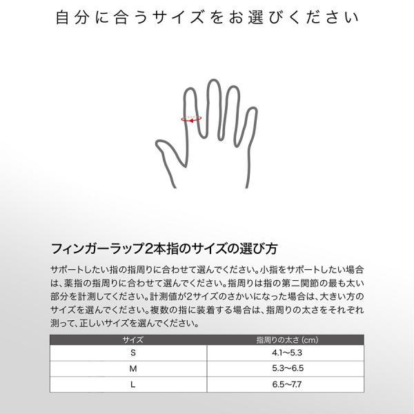 ザムスト フィンガーラップ(2本指) ZAMST 指 指用 サポーター フィット|zamst|06