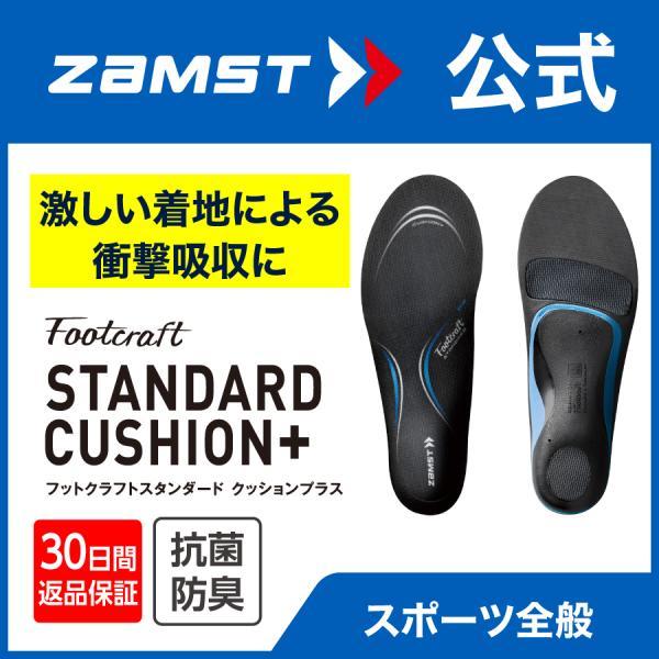 ザムスト Footcraft STANDARD CUSHION+ フットクラフト スタンダード クッション+ ZAMST インソール 土踏まず アーチ ランニング 衝撃吸収