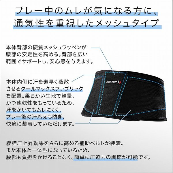 ザムスト ZW-4 ZAMST 腰 腰用 サポーター メッシュ 薄い 腰痛|zamst|03