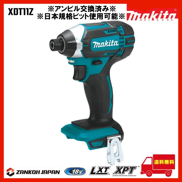 日本仕様 インパクトドライバーマキタ18V充電式MAKITAXDT11Z青純正品本体のみ日本規格ビット使用