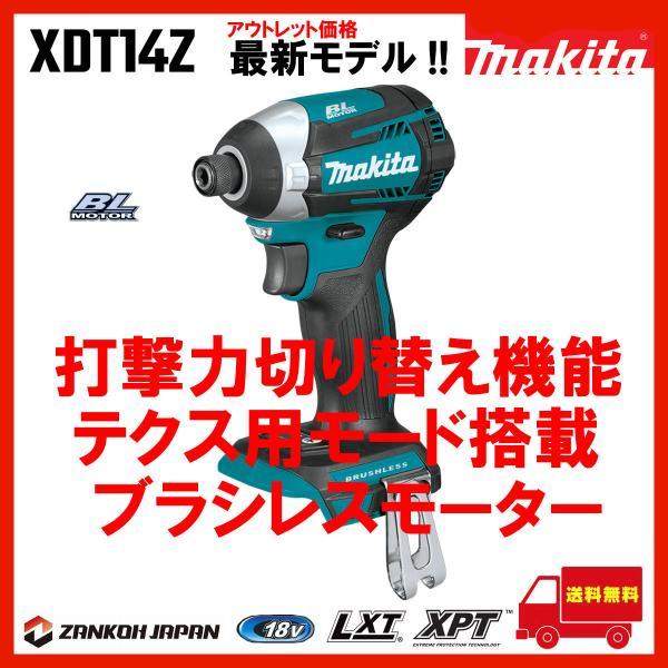 インパクトドライバーマキタブラシレスモーター18V充電式MAKITAXDT14Z青純正品本体のみテクス用モードビットホルダープレ