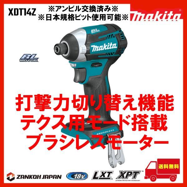 日本仕様 マキタインパクトドライバー18V充電式XDT14Z青MAKITA純正品ブラシレスモーター搭載テクス用モード日本規格ビ