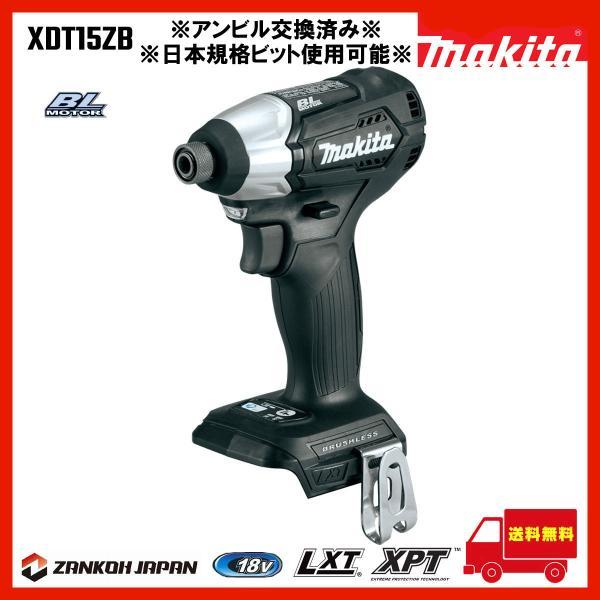日本仕様 インパクトドライバーマキタブラシレスモーター18V充電式MAKITAXDT15ZB黒純正品本体のみ日本規格ビット使用