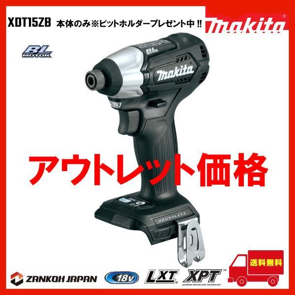 インパクトドライバーマキタブラシレスモーター18V充電式MAKITAXDT15ZB黒純正品本体のみビットホルダープレゼントアウト
