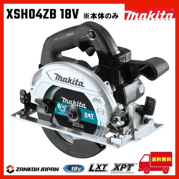 マキタ丸ノコ18Vコードレス充電式電動のこぎりMAKITAXSH04ZBブラシレス黒ブラック純正本体のみ