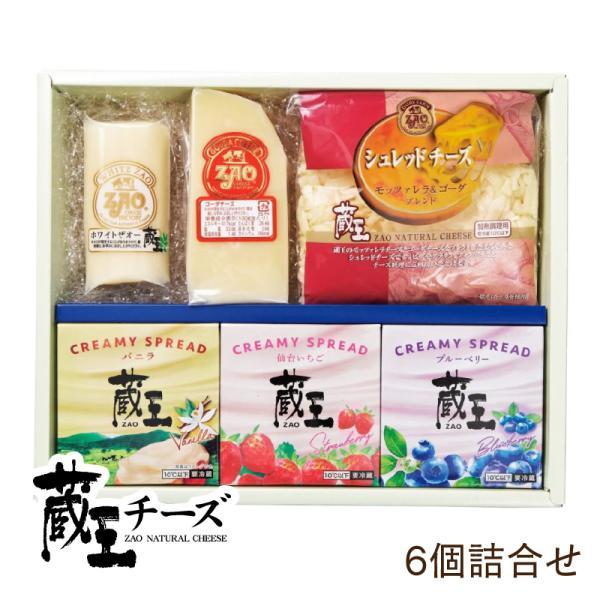 蔵王チーズ 6個入れ詰合せZAO-05 蔵王 チーズ zao-cheese