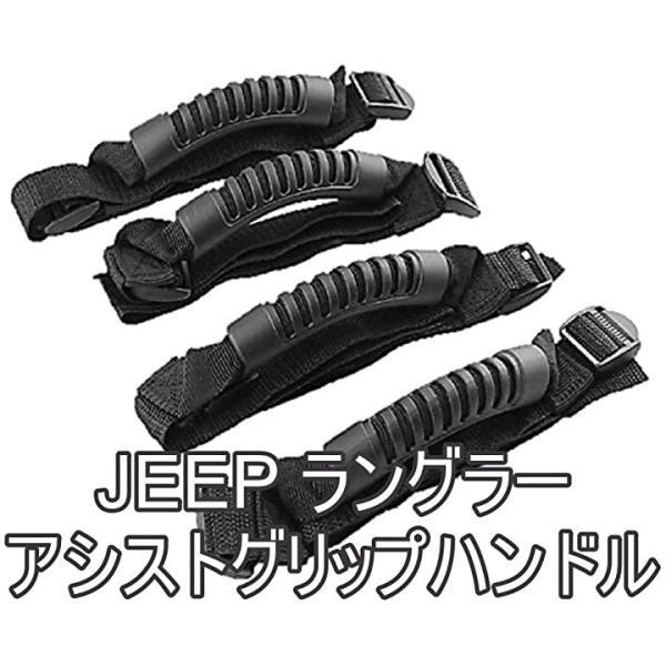 ジープ 車 アシストグリップ ホルダー 4個 セット ハンドル グラブ JEEP ラングラー jl(ブラックA)|zebrand-shop|02