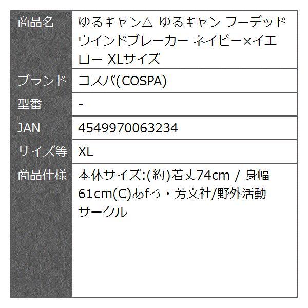 ゆるキャン・ フーデッドウインドブレーカー ネイビー×イエロー XLサイズ(XL)|zebrand-shop|03