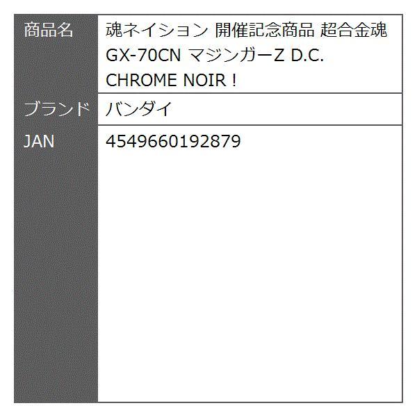 魂ネイション 開催記念商品 超合金魂 GX-70CN マジンガーZ D.C. CHROME NOIR。|zebrand-shop|04