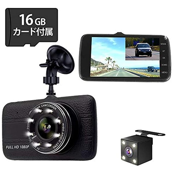 ドライブレコーダー 前後カメラ 1080PフルHD 高速SDカード16GB付 正しい日本語表示 わかりやすい日本語取扱説明書付き[LI-0066]|zebrand-shop