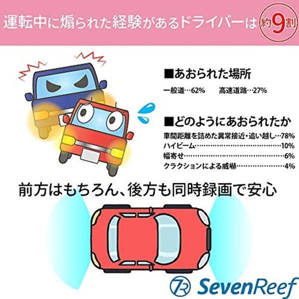ドライブレコーダー 前後カメラ 1080PフルHD 高速SDカード16GB付 正しい日本語表示 わかりやすい日本語取扱説明書付き[LI-0066]|zebrand-shop|02