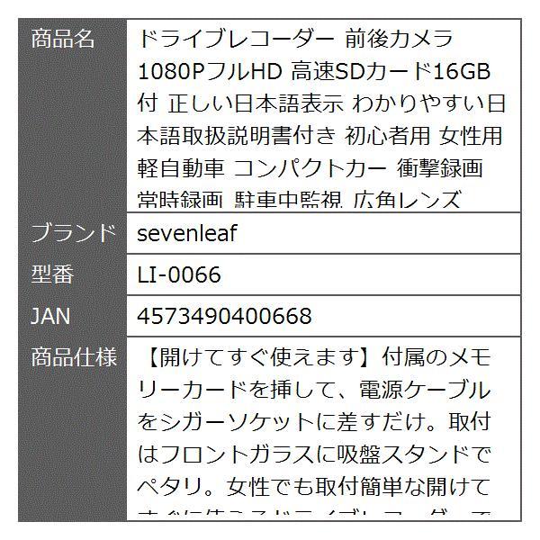 ドライブレコーダー 前後カメラ 1080PフルHD 高速SDカード16GB付 正しい日本語表示 わかりやすい日本語取扱説明書付き[LI-0066]|zebrand-shop|08