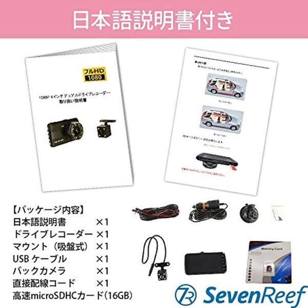 ドライブレコーダー 前後カメラ 1080PフルHD 高速SDカード16GB付 正しい日本語表示 わかりやすい日本語取扱説明書付き[LI-0066]|zebrand-shop|07