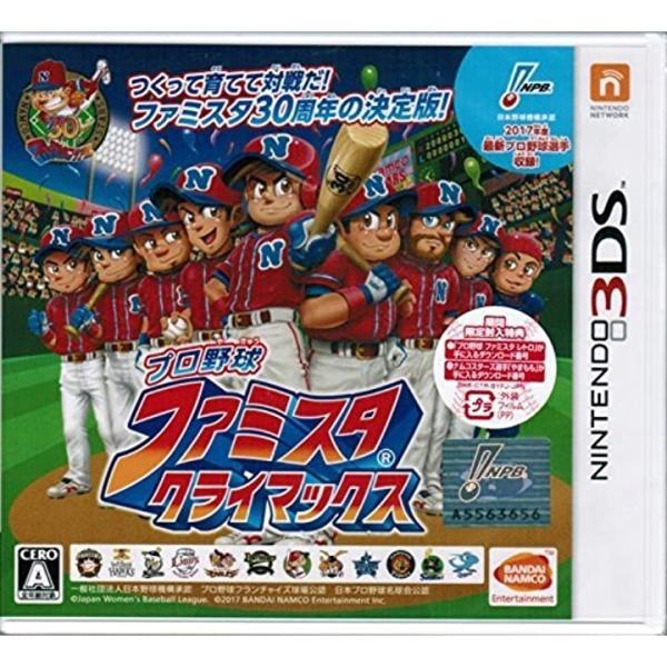 3DS プロ野球 ファミスタ クライマックス 期間限定封入特典 レトロ」が手に入るダウンロード番号 & 付[3DS-PFC-BONUS]|zebrand-shop