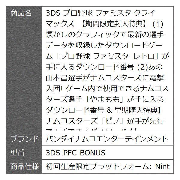 3DS プロ野球 ファミスタ クライマックス 期間限定封入特典 レトロ」が手に入るダウンロード番号 & 付[3DS-PFC-BONUS]|zebrand-shop|03