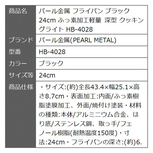 フライパン ふっ素加工軽量 深型 クッキングライト[HB-4028](ブラック, 24cm)|zebrand-shop|05