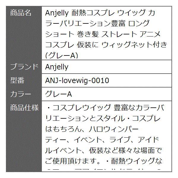 耐熱コスプレ ウイッグ カラーバリエーション豊富 ロング ショート 巻き髪 ストレート 仮装に[ANJ-lovewig-0010](グレーA) zebrand-shop 06
