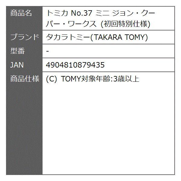 トミカ No.37 ミニ ジョン・クーパー・ワークス 初回特別仕様|zebrand-shop|03
