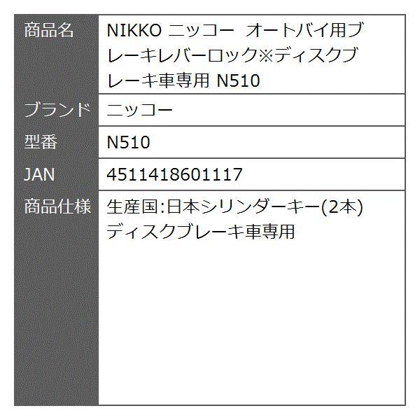 NIKKO オートバイ用ブレーキレバーロック*ディスクブレーキ車専用[N510] zebrand-shop 04