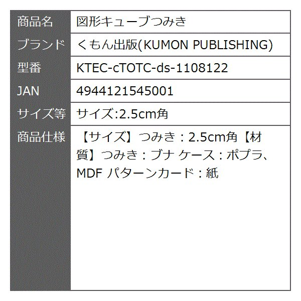 図形キューブつみき[KTEC-cTOTC-ds-1108122](サイズ:2.5cm角)|zebrand-shop|10