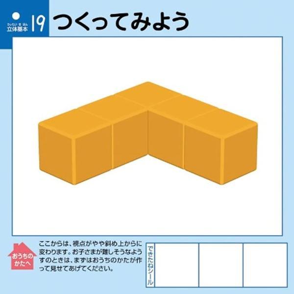 図形キューブつみき[KTEC-cTOTC-ds-1108122](サイズ:2.5cm角)|zebrand-shop|05