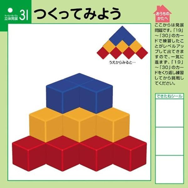 図形キューブつみき[KTEC-cTOTC-ds-1108122](サイズ:2.5cm角)|zebrand-shop|06