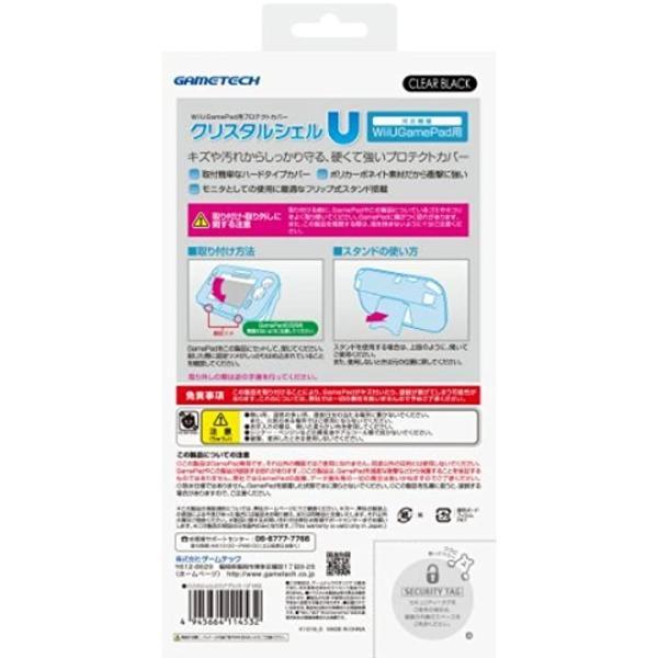 WiiU用ゲームパッド保護カバークリスタルシェルU クリアブラック(クリアブラック) zebrand-shop 02