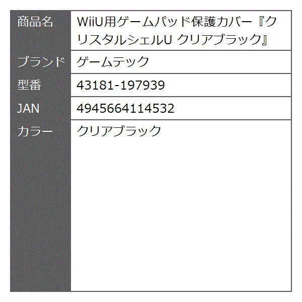 WiiU用ゲームパッド保護カバークリスタルシェルU クリアブラック(クリアブラック) zebrand-shop 12