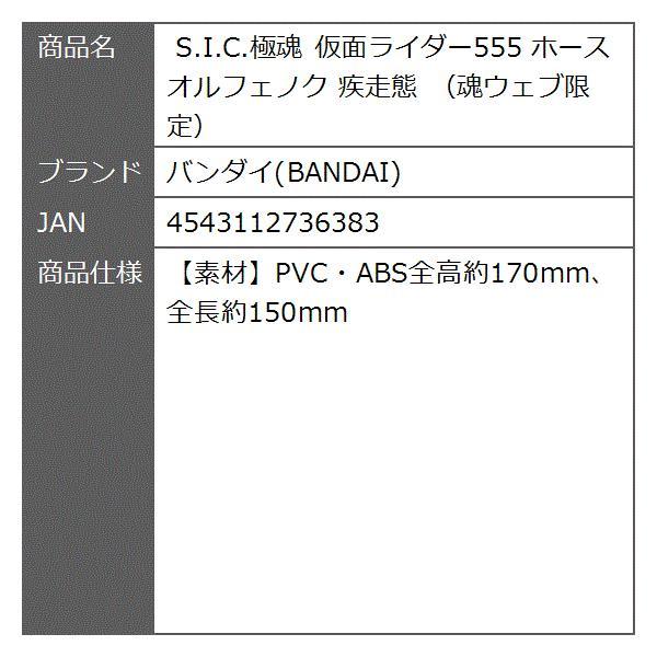 バンダイ S.I.C.極魂 仮面ライダー555 ホースオルフェノク 疾走態 (魂ウェブ限定) / unknown|zebrand-shop|02